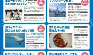 海フェスタ2018_A4チラシ_A面_web