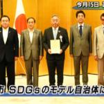 志摩SDGs①